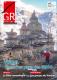 GR Sentiers n° 206 - Printemps 2015